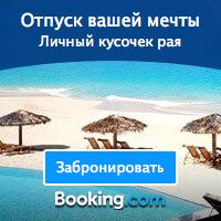 Забронируй себе отель по лучшей цене!!!